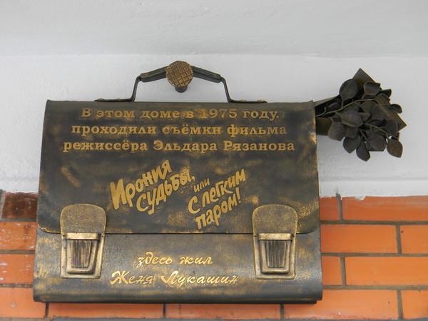 Табличка на подъезде дома, где снимался фильм «Ирония судьбы, или С лёгким паром!» (Проспект Вернадского, дом 125)