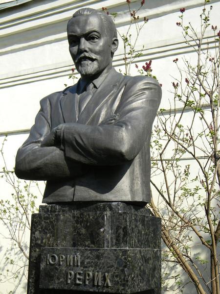 Памятник Юрию Николаевичу Рериху