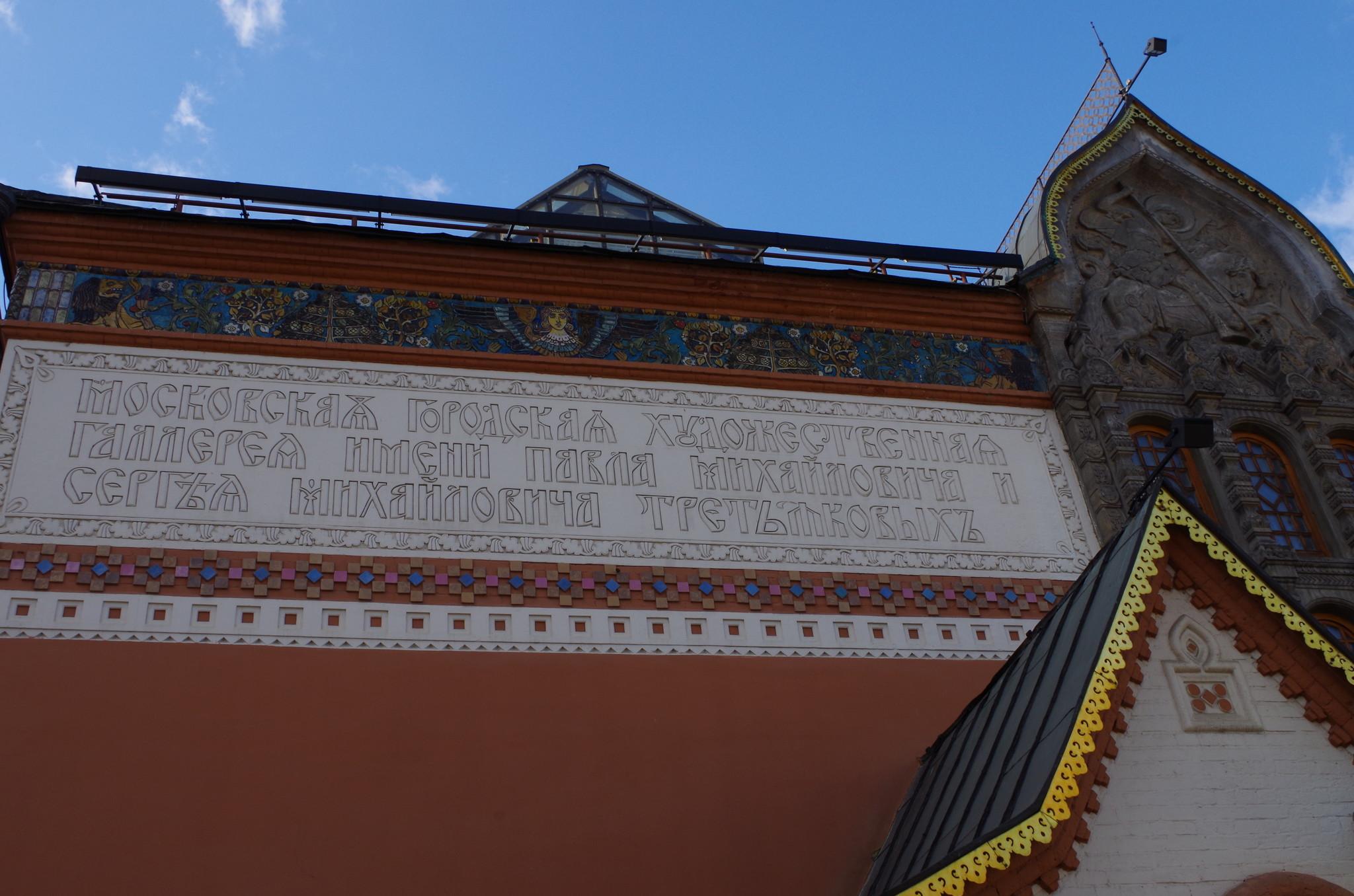 В 1867 году для широкой публики в Замоскворечье была открыта