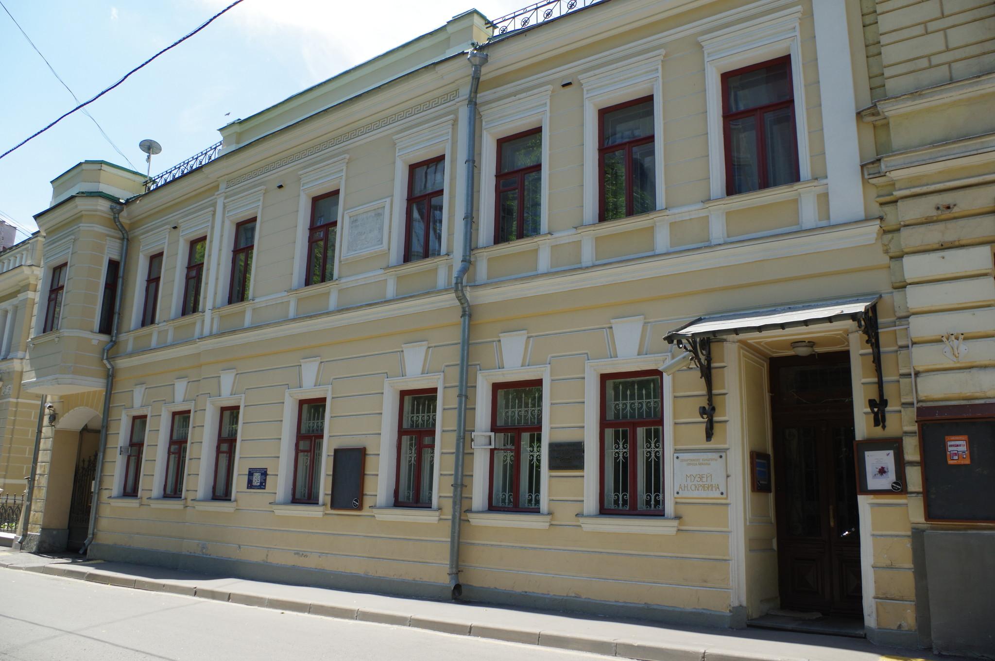 Государственный мемориальный музей А.Н. Скрябина (Большой Николопесковский переулок, дом 11)