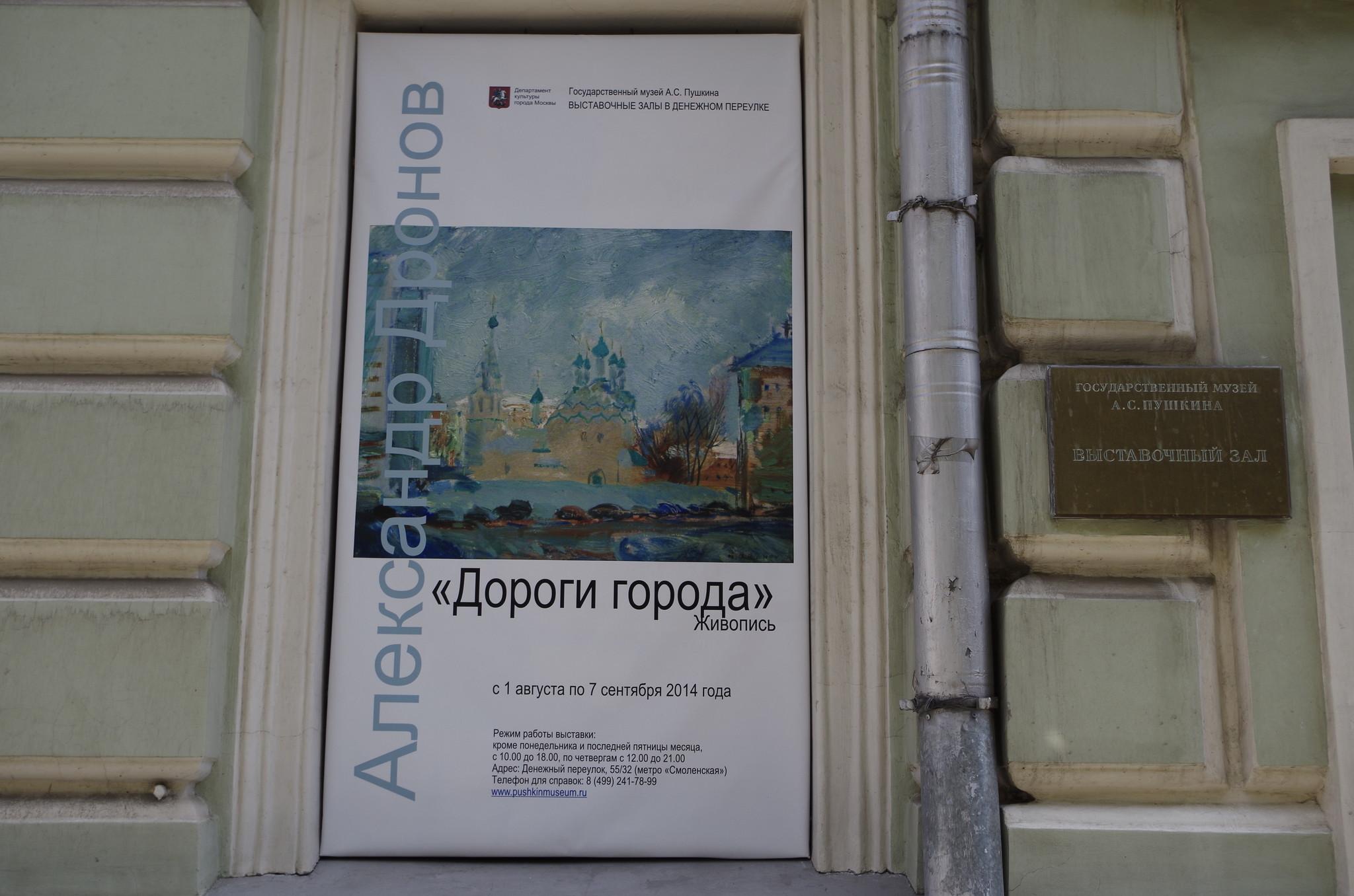 Персональная выставка Александра Анатольевича Дронова «Дороги города»