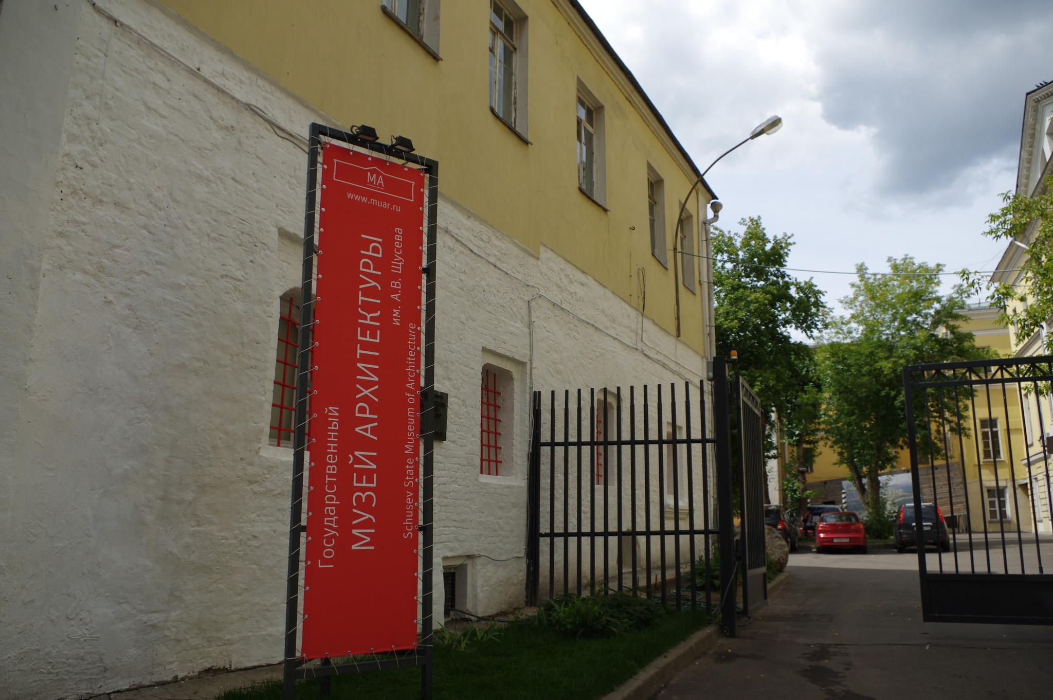 Государственный научно-исследовательский музей архитектуры имени А.В. Щусева