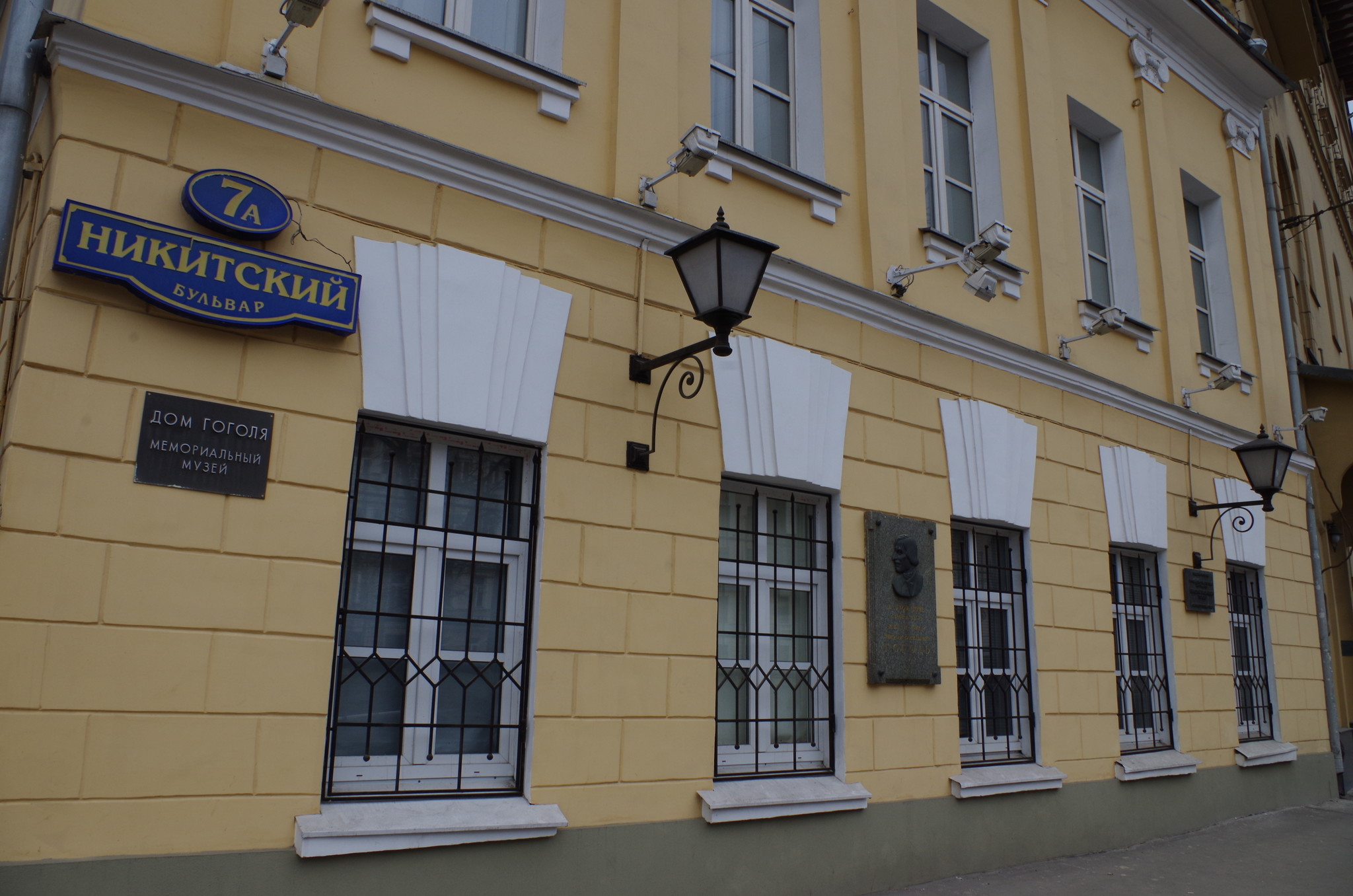 «Дом Н.В. Гоголя - мемориальный музей и научная библиотека» (Никитский бульвар, дом 7А)