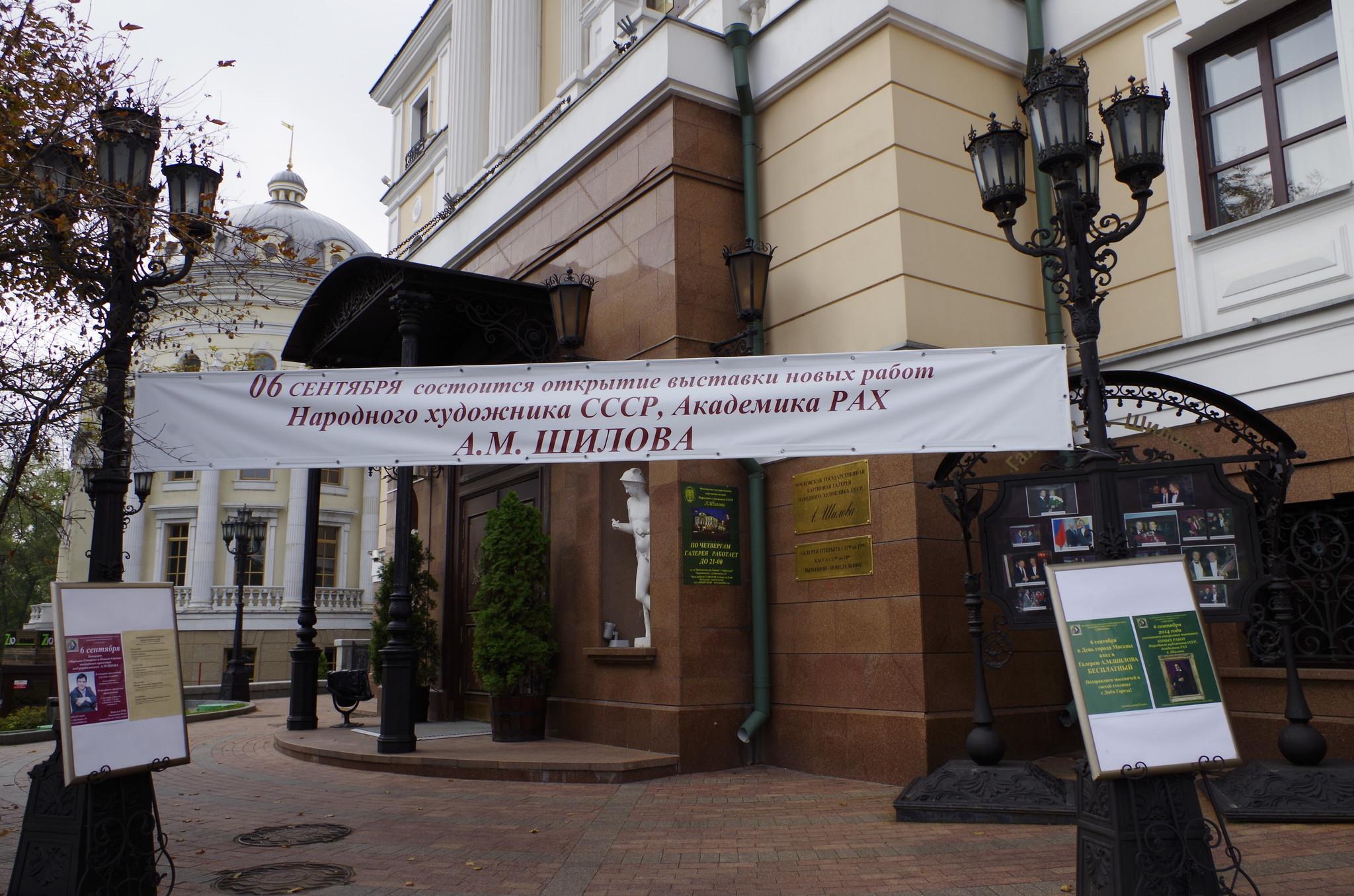 Выставка новых работ Александра Шилова