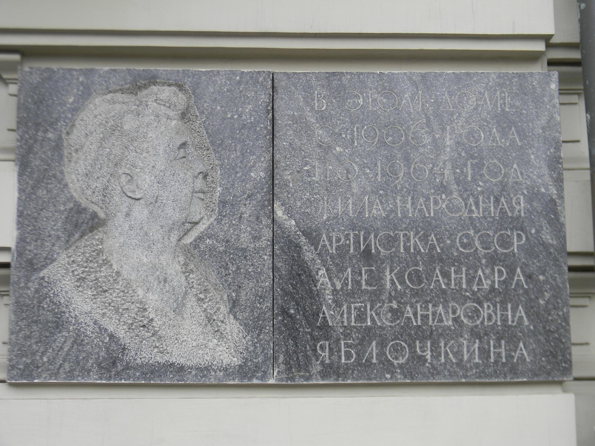 Мемориальная доска на доме, где в 1906-1964 годах жила А.А. Яблочкина (улица Большая Дмитровка, дом 4/2)