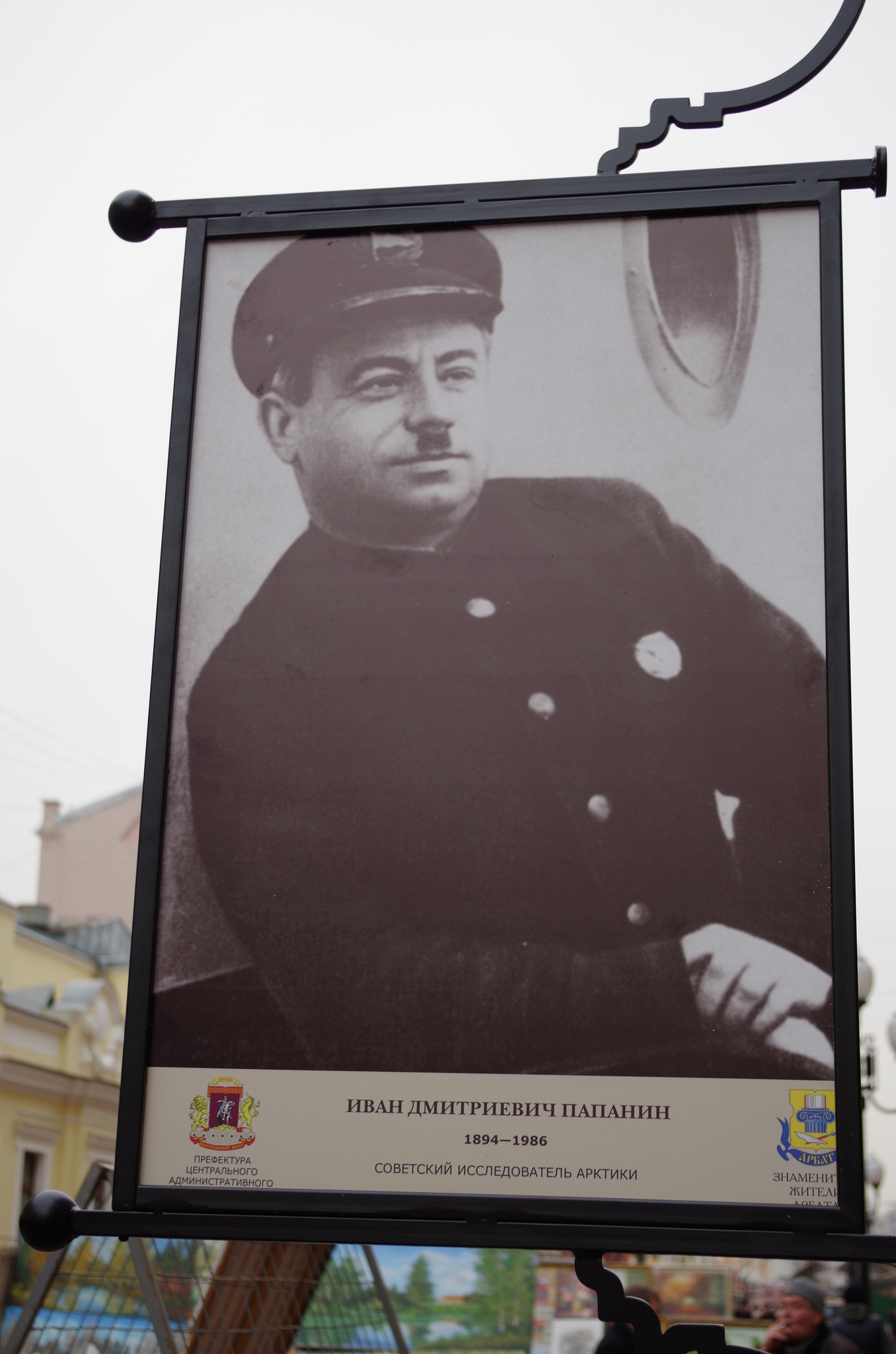 Портрет Ивана Дмитриевича Папанина на Арбате