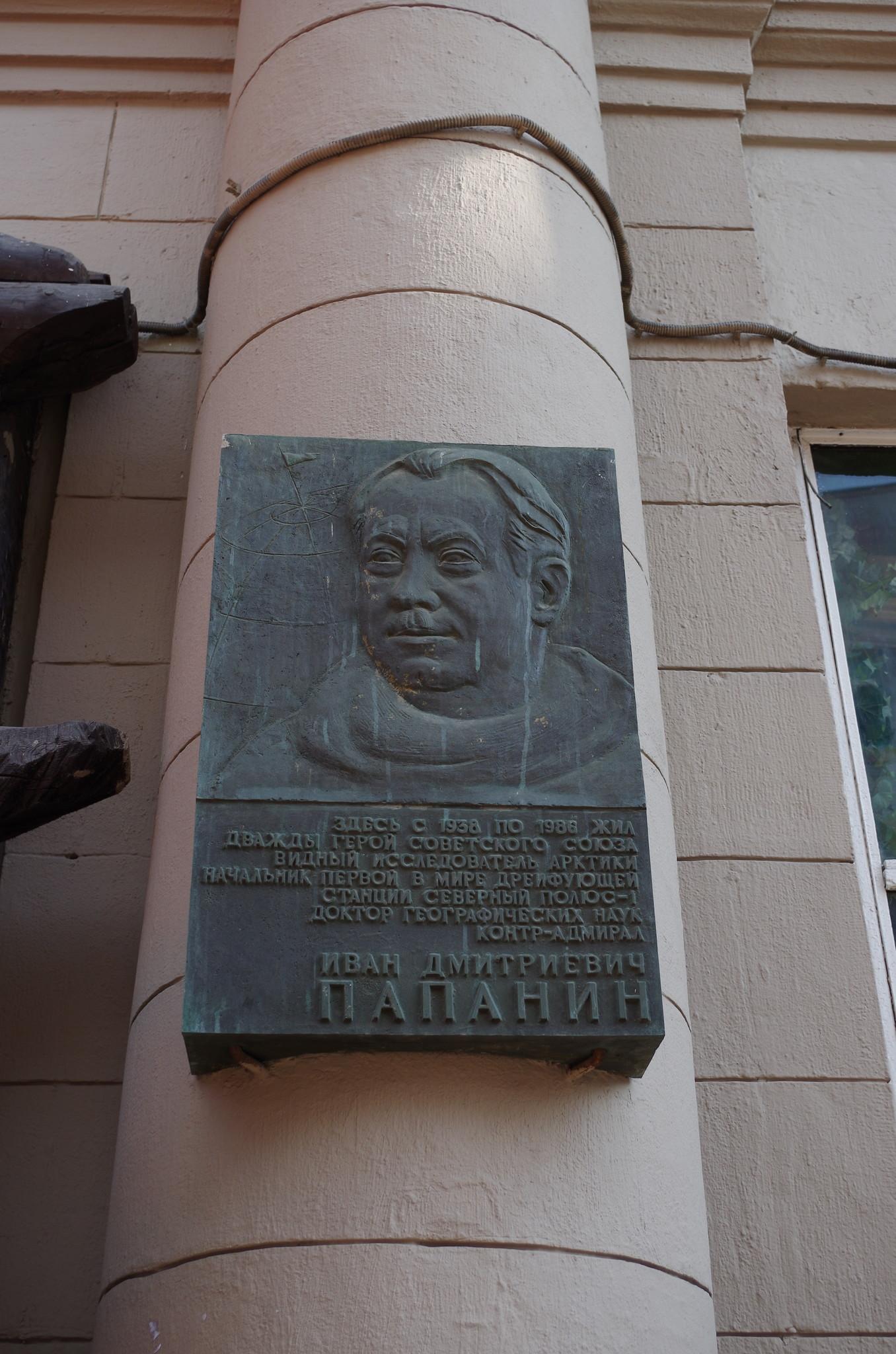 Иван Дмитриевич Папанин жил в этом доме с 1938 по 1986 годы. Москва, Арбат 45