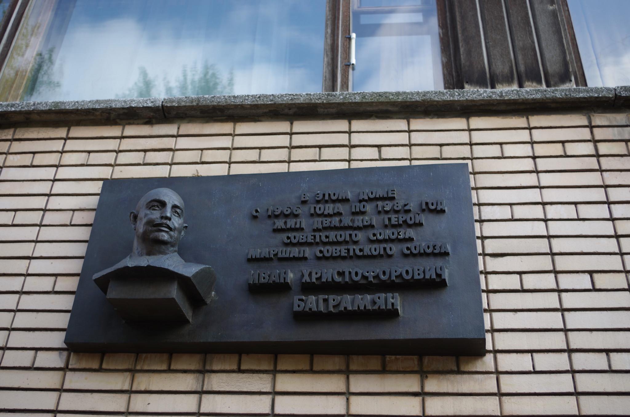 В Москве на доме (переулок Сивцев Вражек, дом 31), где жил Иван Христофорович Баграмян, установлена мемориальная доска
