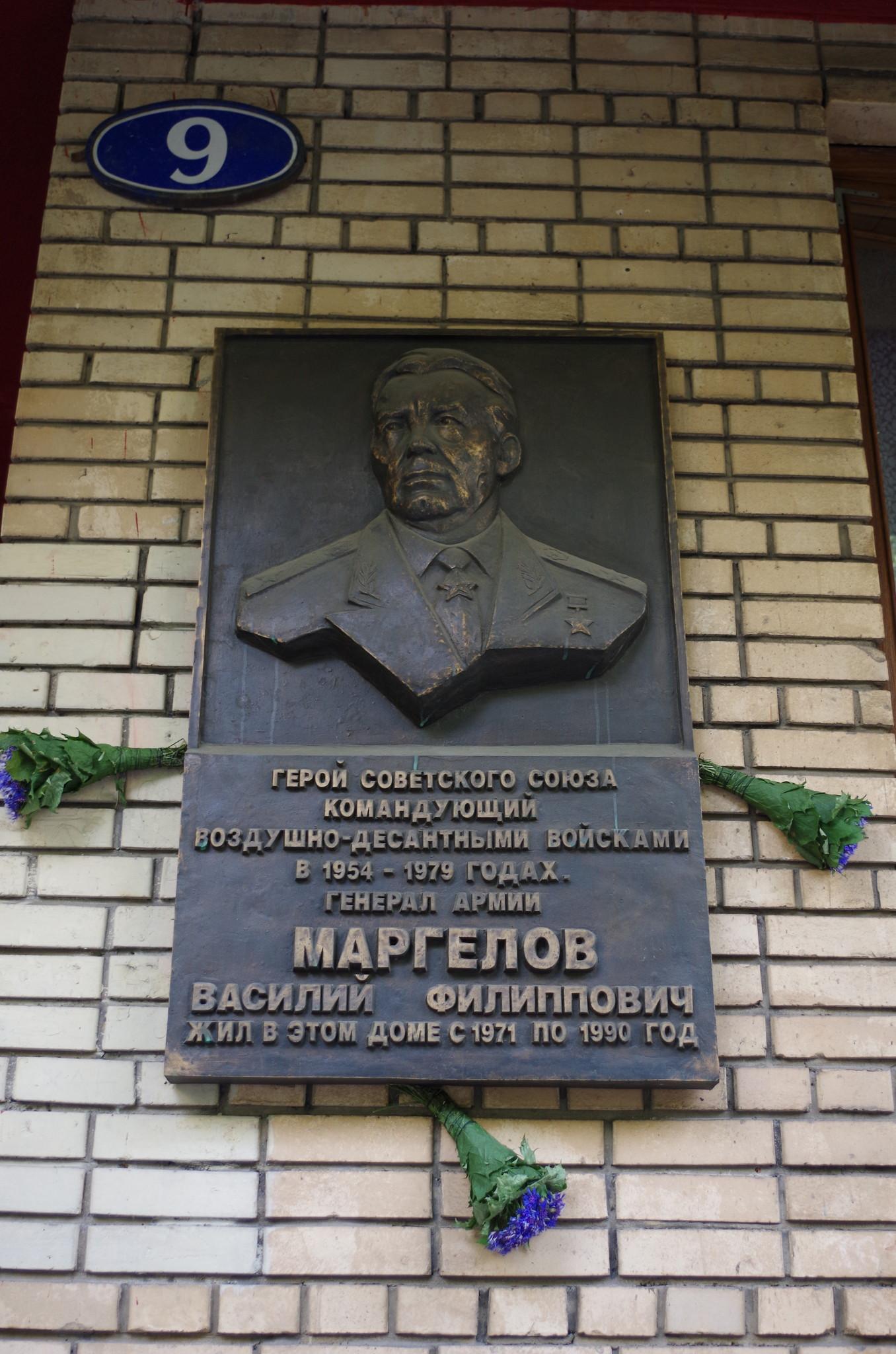 Мемориальная доска на доме где Василий Филиппович Маргелов проживал в 1971-1990 годах (переулок Сивцев Вражек, дом 9 А)