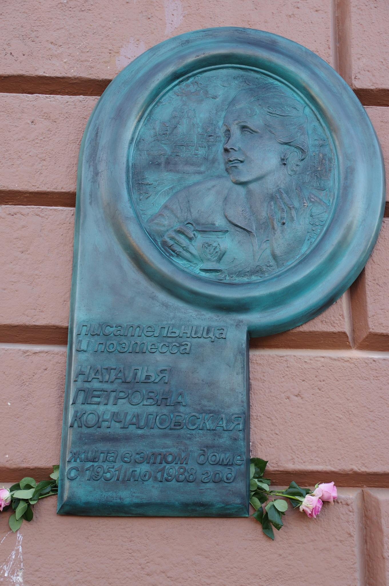 Мемориальная доска Наталье Кончаловской на доме № 35 по улице Поварская