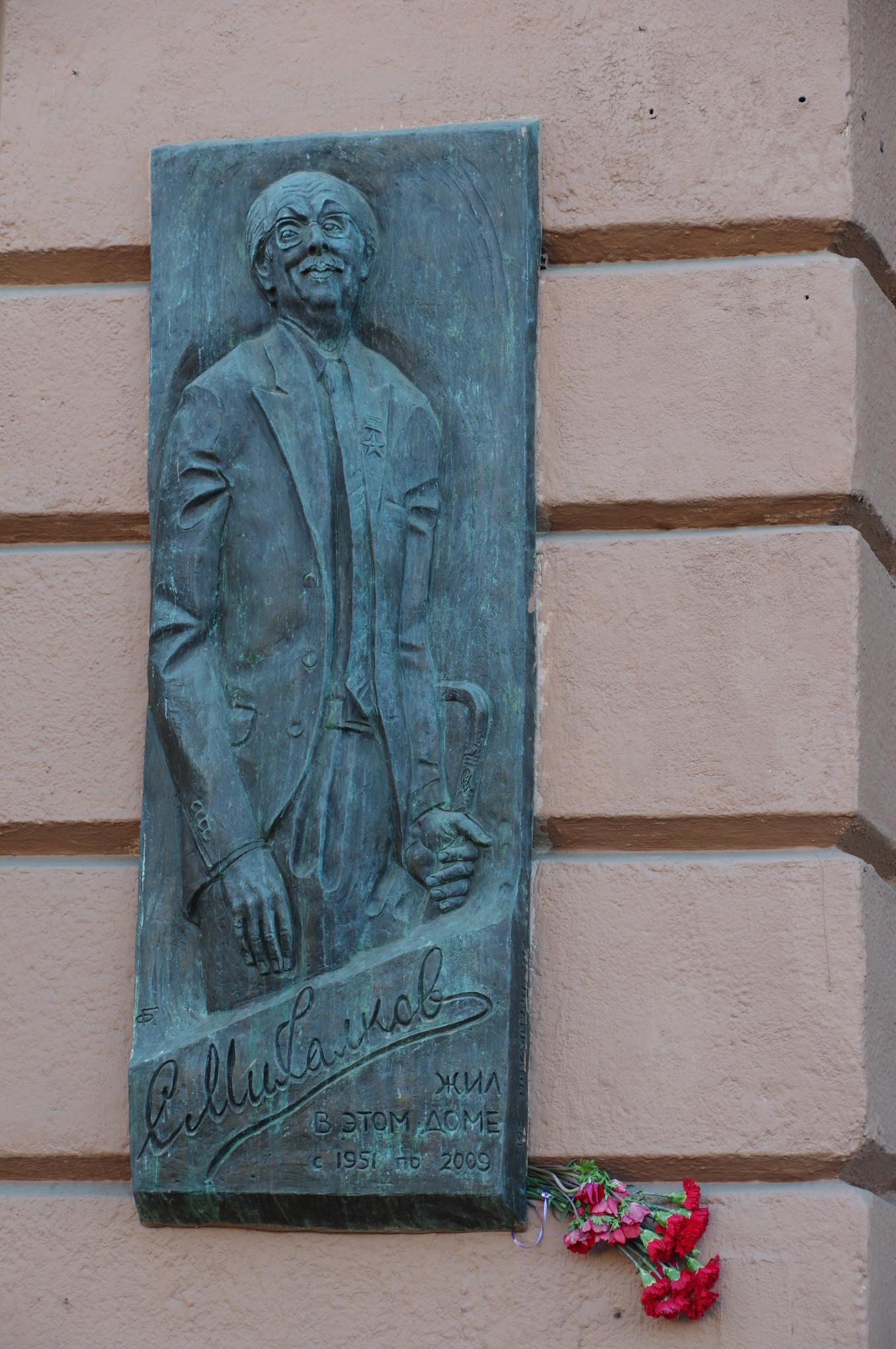 Бронзовая мемориальная доска Сергею Владимировичу Михалкову на доме № 35 по Поварской улице