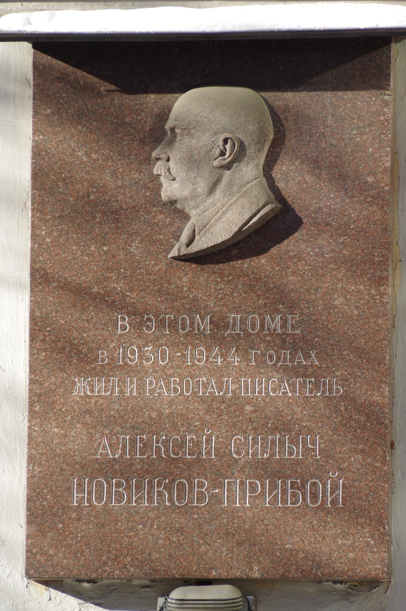 Мемориальная доска на доме где жил и работал в 1930-1944 годах Алексей Силыч Новиков-Прибой (Большой Кисловский переулок, дом 5-7)