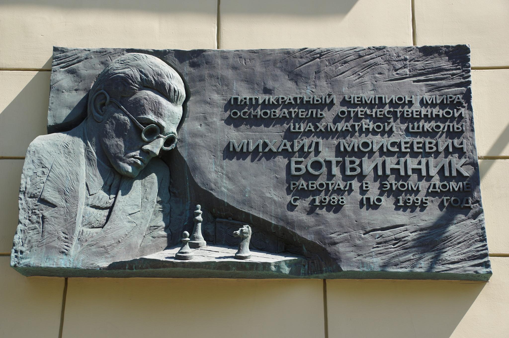 4 сентября 2011 года в Центральном доме шахматиста имени М.М. Ботвинника состоялось открытие мемориальной доски, посвящённой патриарху отечественных шахмат
