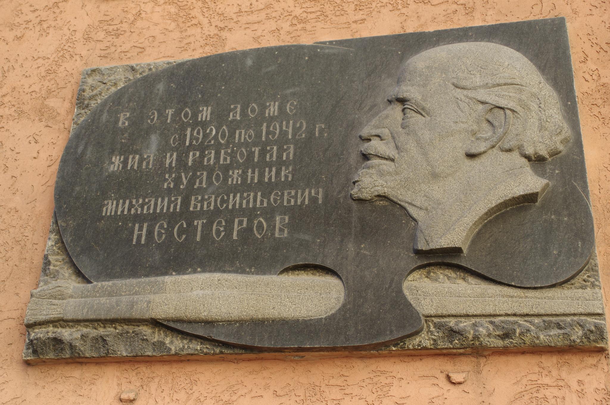 Мемориальная доска Михаилу Васильевичу Нестерову, установленная на стене дома № 43 в переулке Сивцев Вражек, где жил художник в квартире № 12