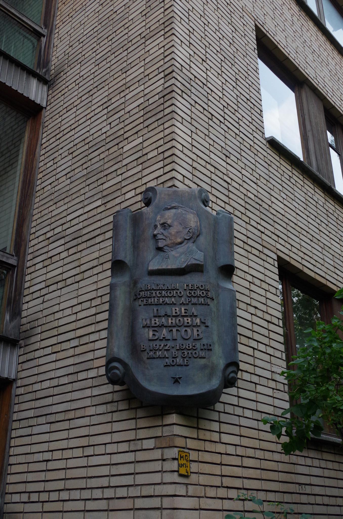 Мемориальная доска в Москве на доме № 9 по переулку Сивцев вражек
