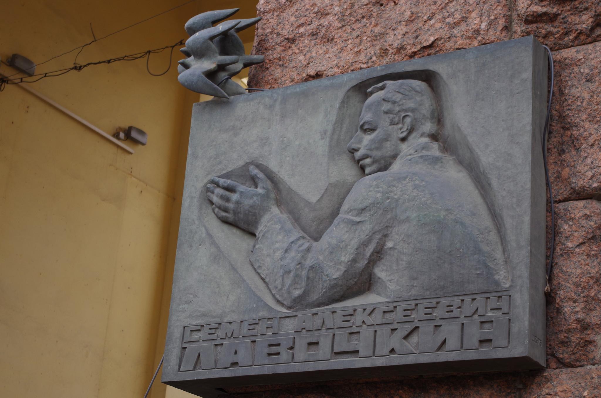 Мемориальная доска на доме № 19 по Тверской улице в Москве, где жил С.А. Лавочкин