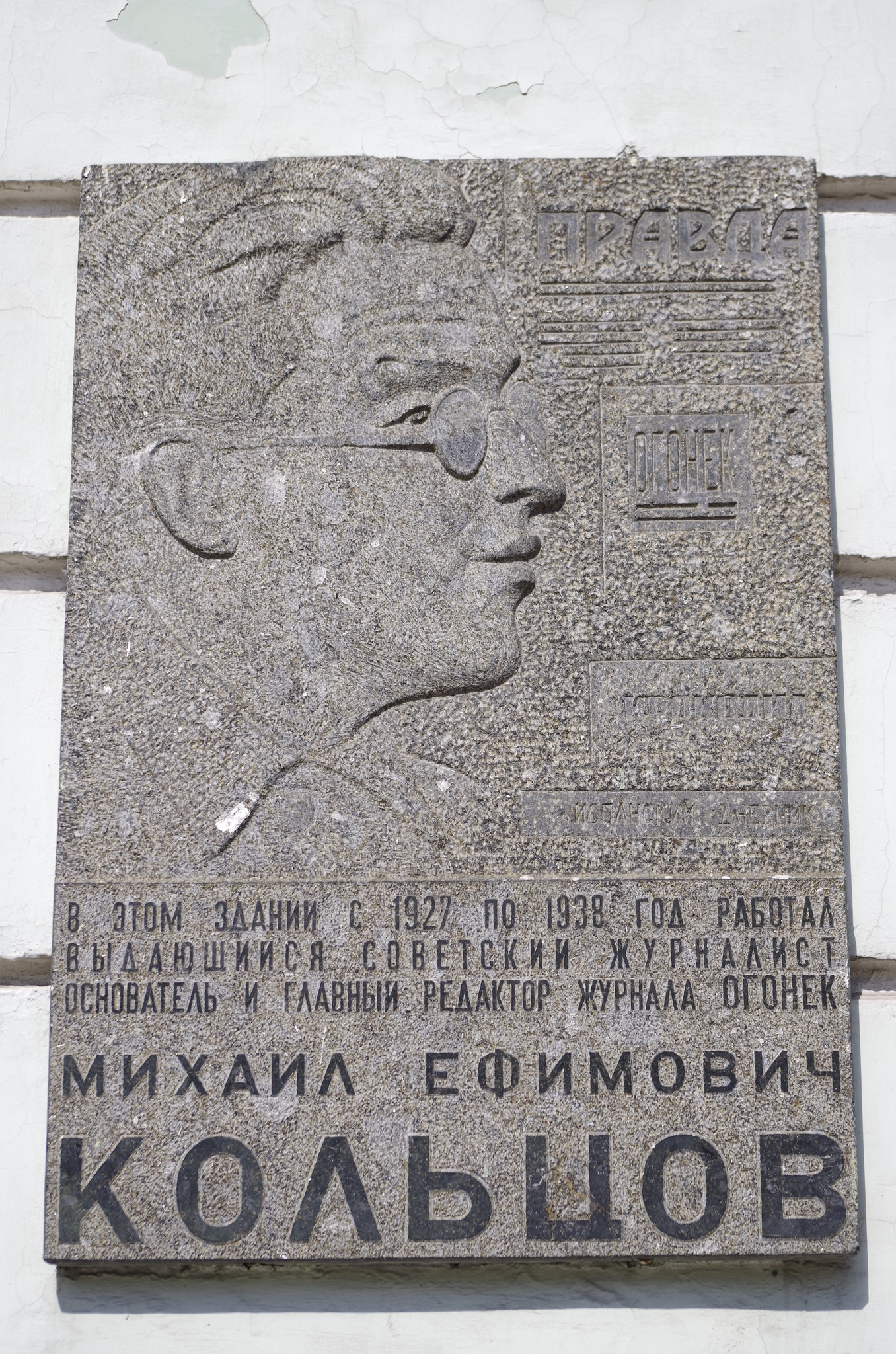 Мемориальная доска Михаилу Ефимовичу Кольцову (Страстной бульвар, дом 11)