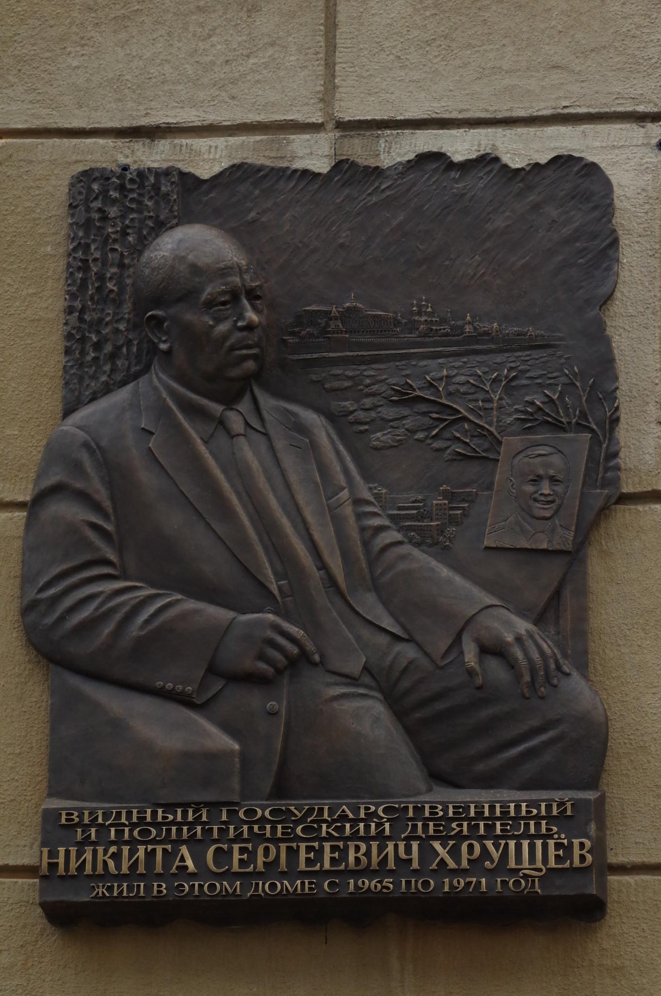Мемориальная доска первому секретарю ЦК КПСС, председателю Совета Министров СССР Никите Сергеевичу Хрущеву