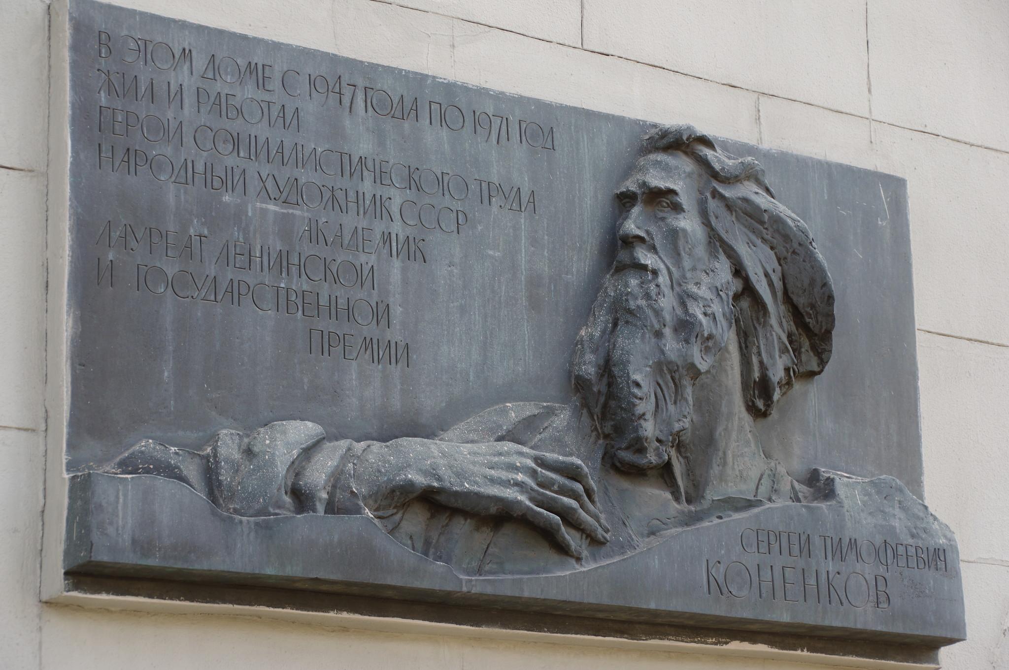 Мемориальная доска-барельеф на стене Мемориального музея-мастерской С.Т. Конёнкова (Тверская улица, дом 17)