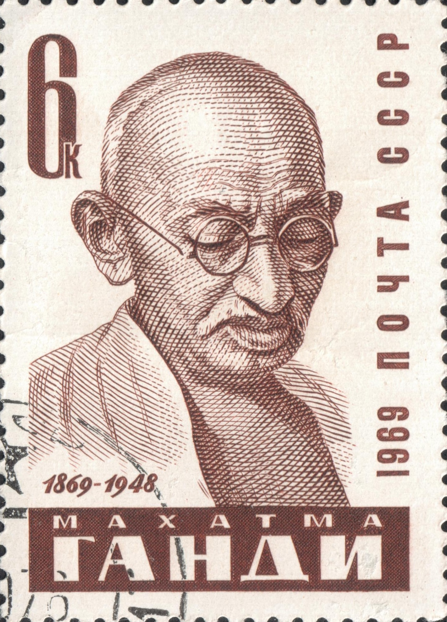 Почтовая марка СССР, посвящённая 100-летию М. Ганди
