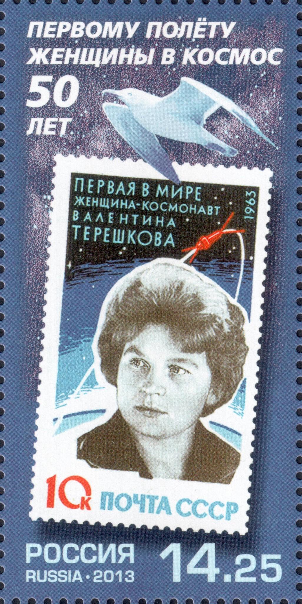 50 лет первому в мире полёту женщины в космос