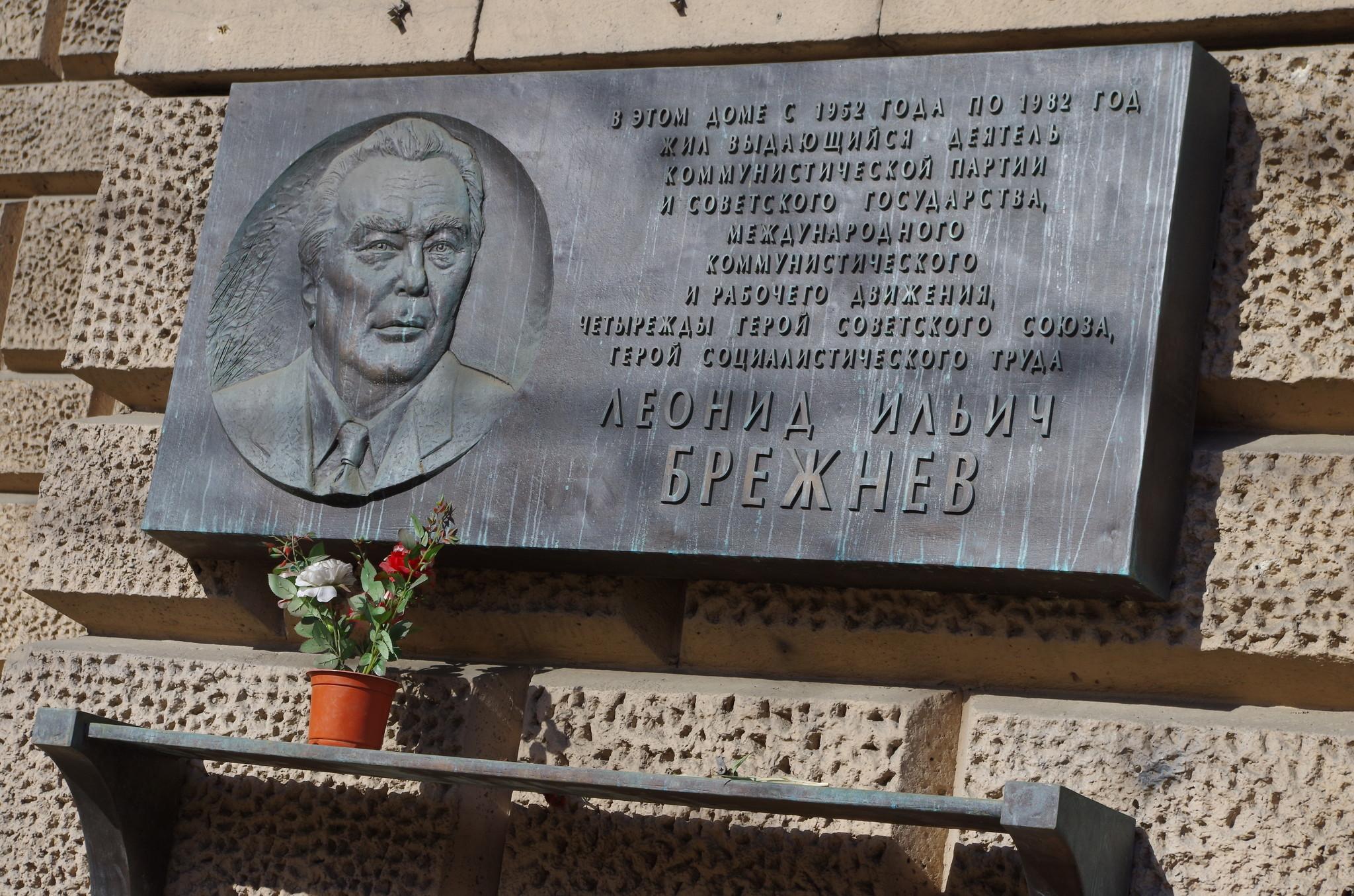 Мемориальная доска с портретом Генерального секретаря ЦК КПСС Леонида Ильича Брежнева