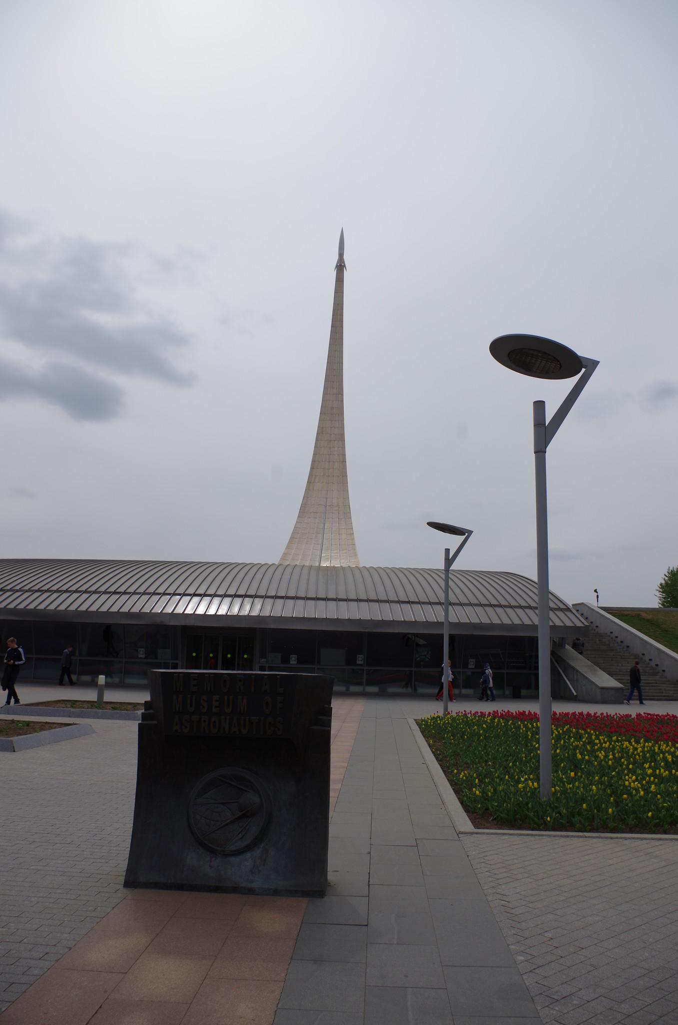 Мемориальный музей космонавтики на проспекте Мира