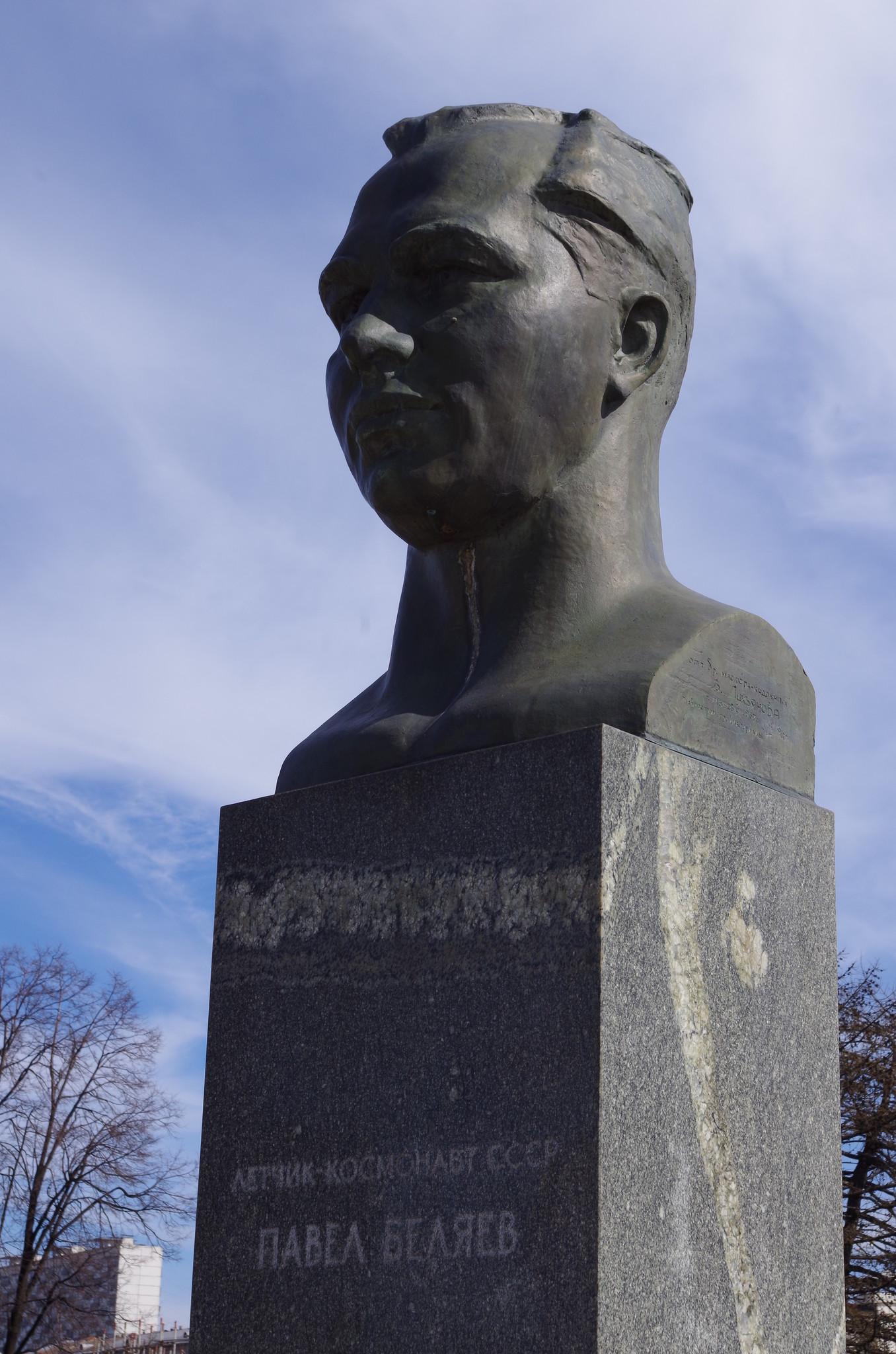 Памятник Павлу Ивановичу Беляеву на Аллее Космонавтов