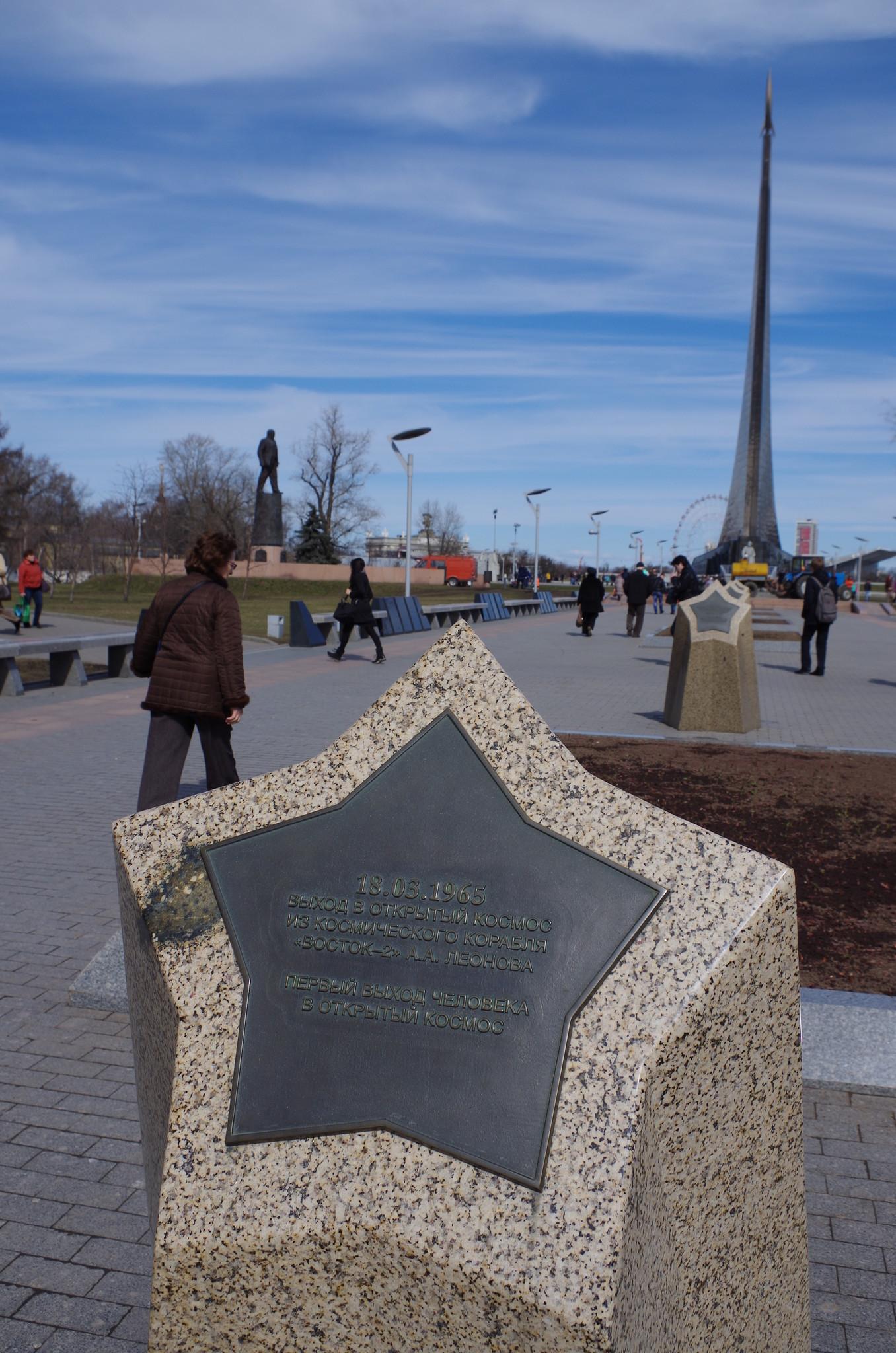 Мемориал «Аллея Космонавтов»