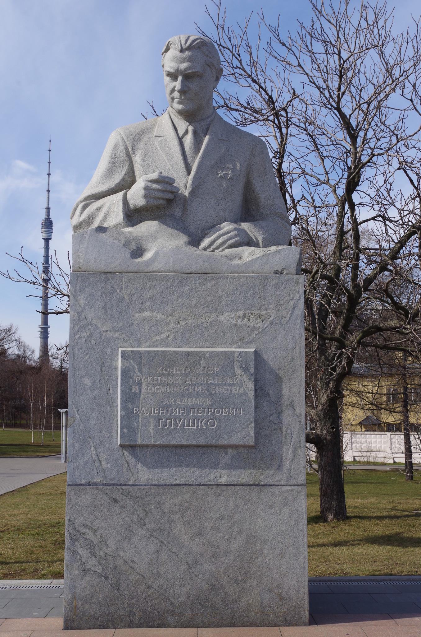 Памятник Валентину Петровичу Глушко на Аллее Космонавтов в Москве