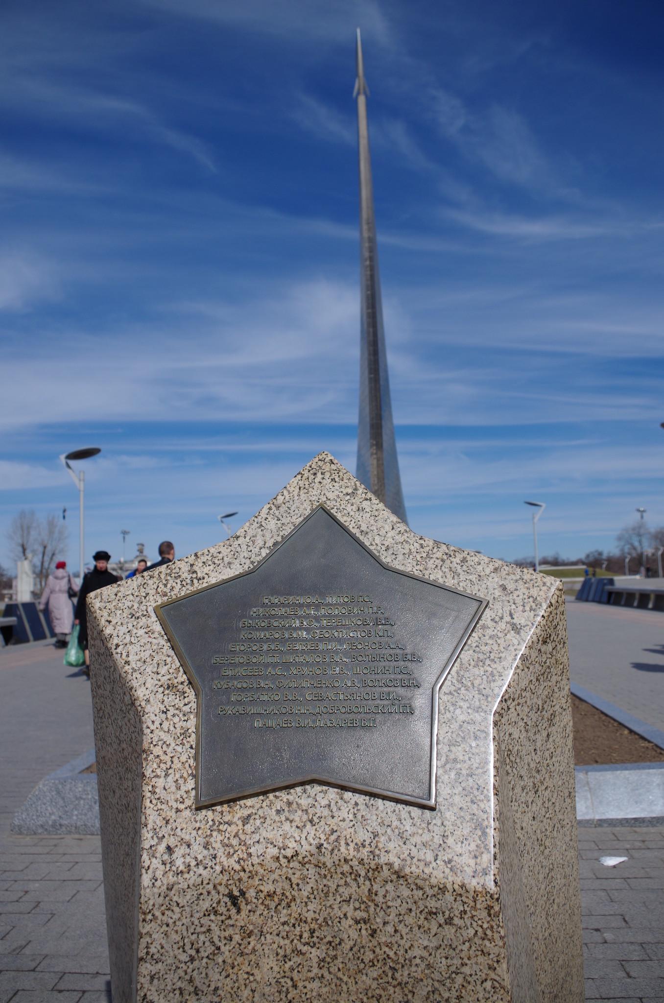Вдоль аллеи расположены гранитные звёзды с памятными табличками, на которых запечатлены имена всех российских космонавтов