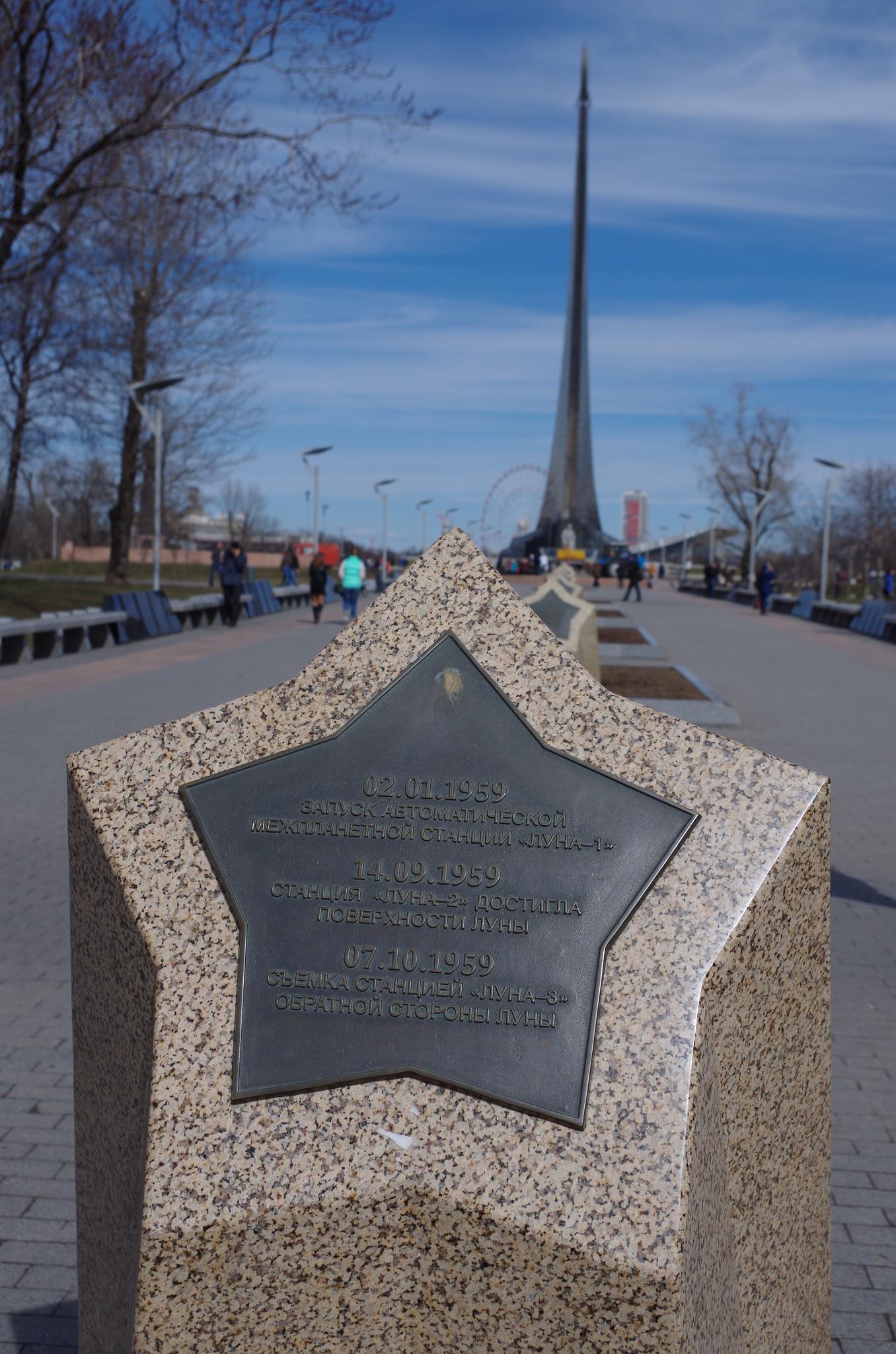 Гранитная звезда на Аллее Космонавтов с памятной табличкой