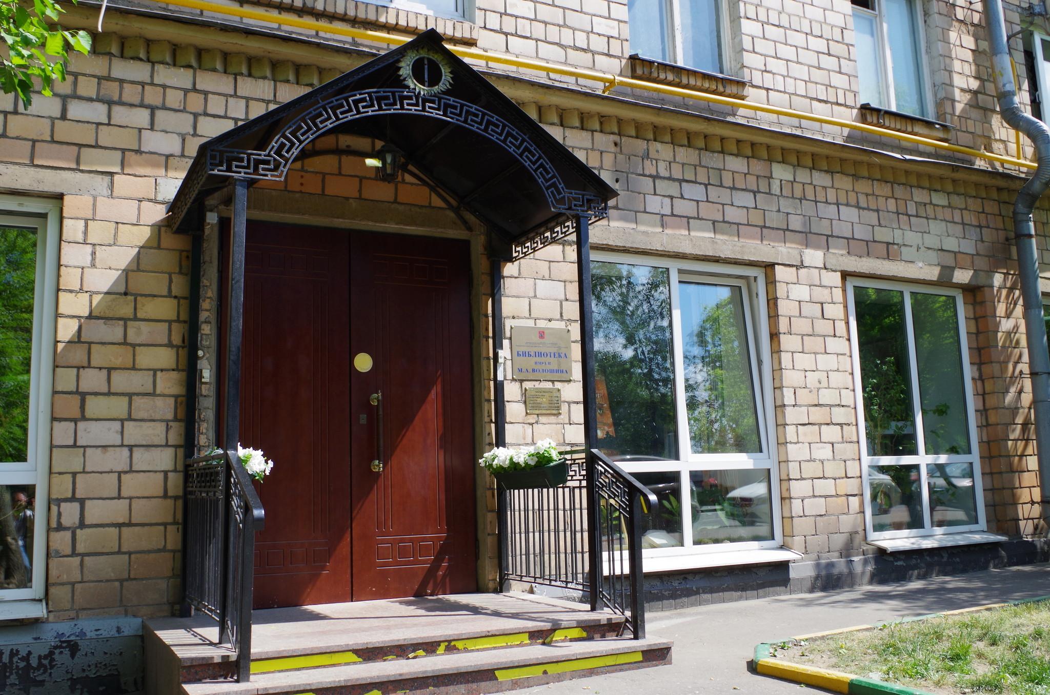 Библиотека имени Максимилиана Александровича Волошина (Новодевичий проезд, дом 10)