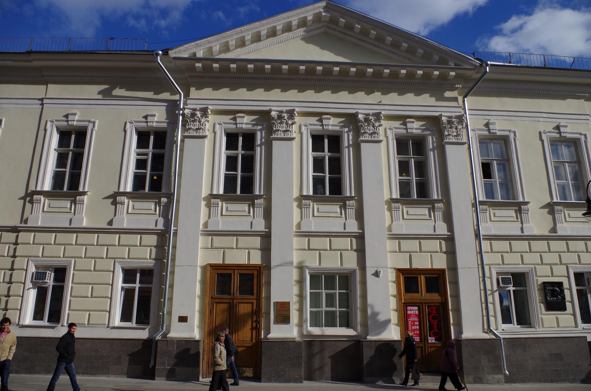 Российская государственная библиотека искусств (улица Большая Дмитровка, дом 8)