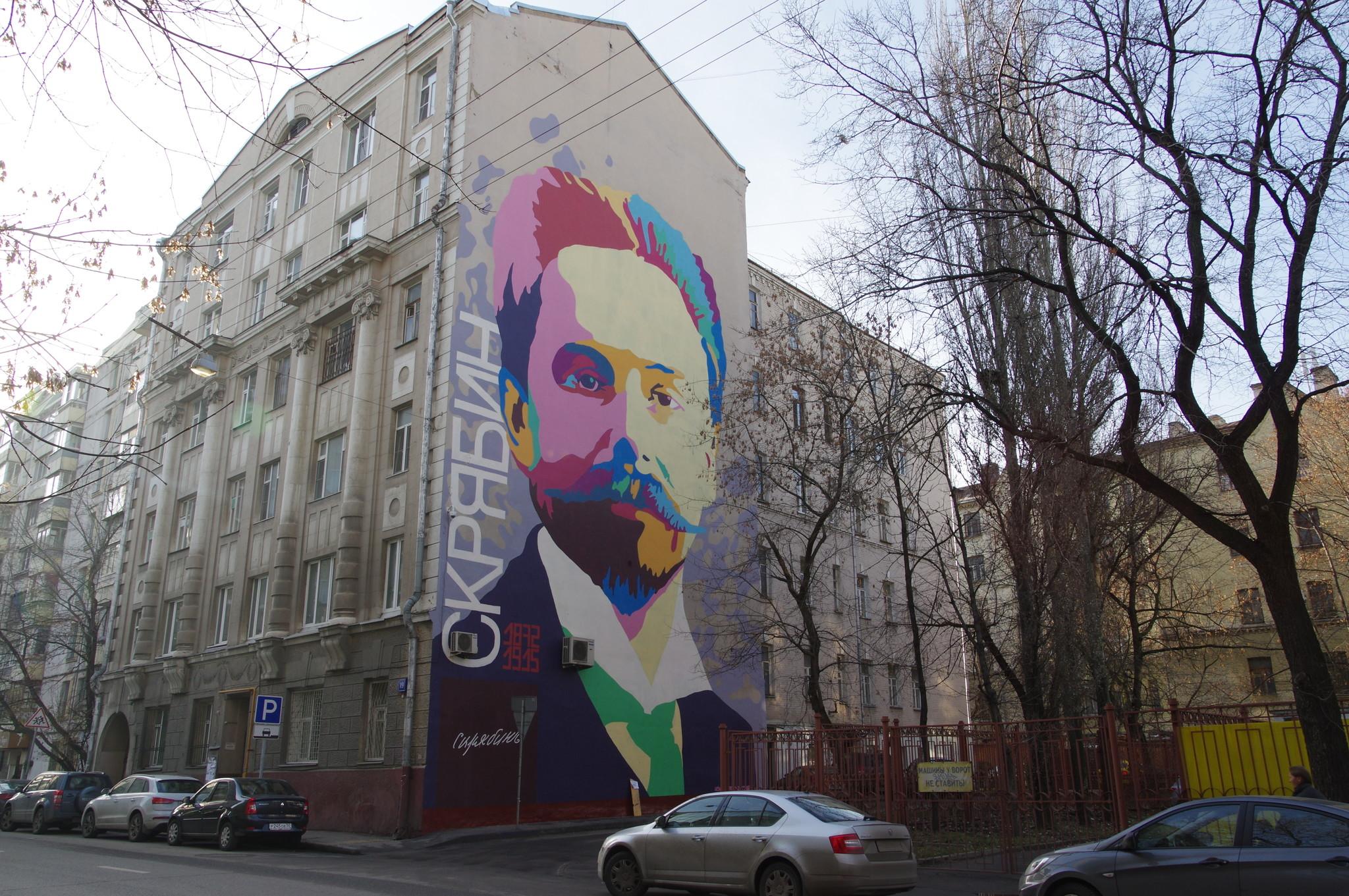 Граффити-портрет выдающегося русского композитора и пианиста Александра Николаевича Скрябина