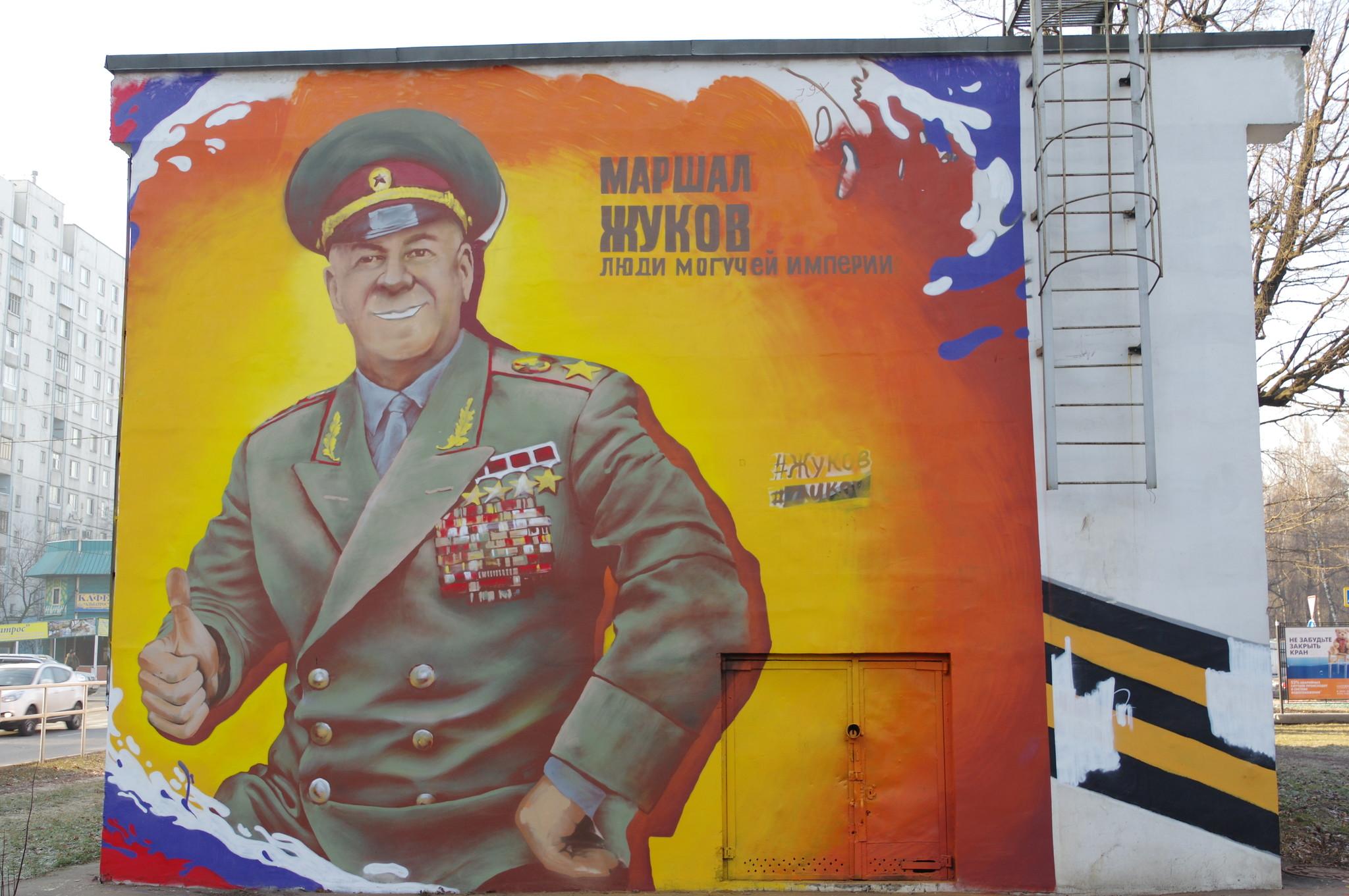 Портрет маршала СССР Георгия Константиновича Жукова (улица Череповецкая, дом 14Б)