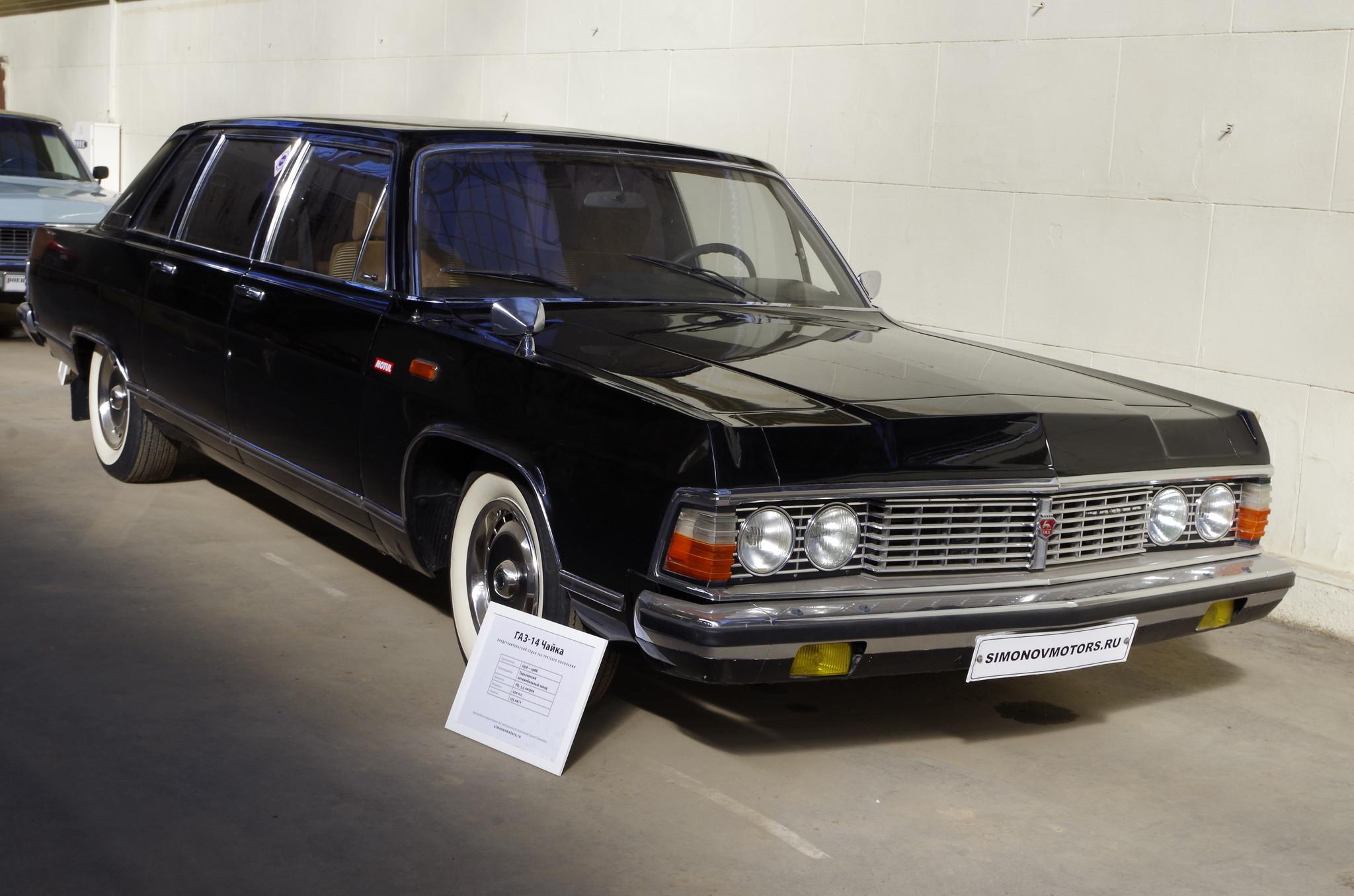 ГАЗ-14 «Чайка» — советский представительский легковой автомобиль большого класса, ручная сборка на Горьковском автозаводом