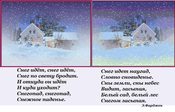 Что если во сне снится снег