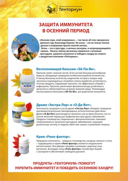 Укрепление иммунитета в домашних условия