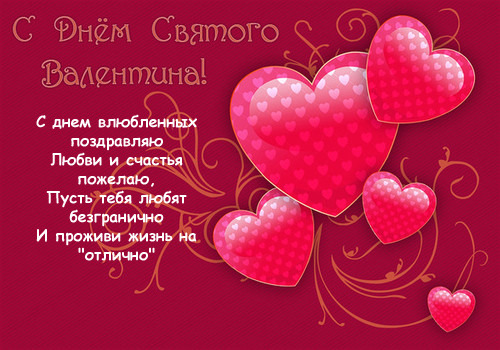 Поздравление с днем св валентина для всех
