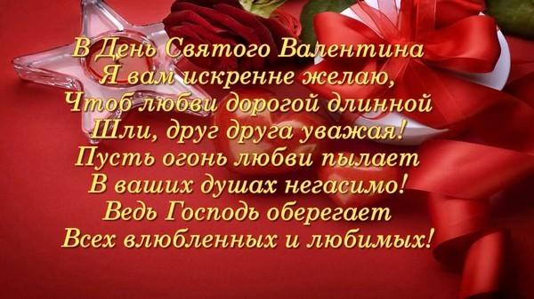 Поздравление другу с днём валентина