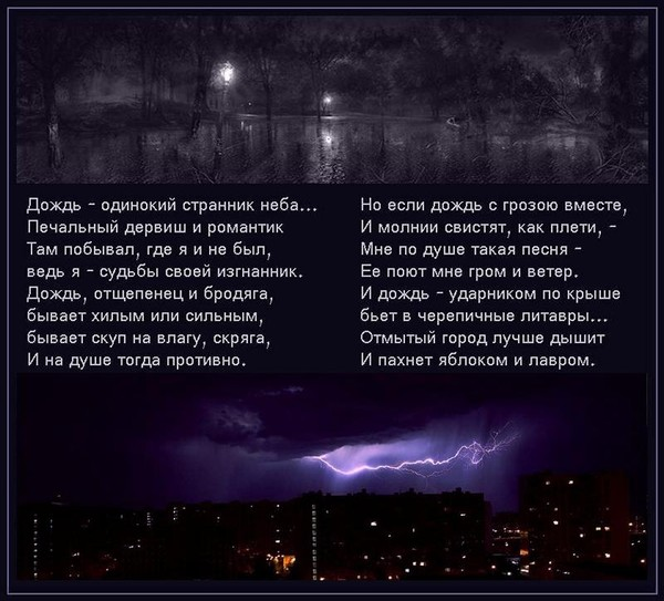 Стих небесный странник