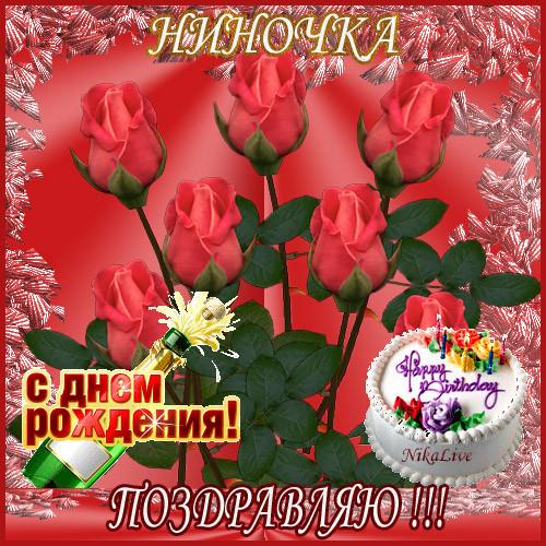 Поздравления с днем рождения нине открытки
