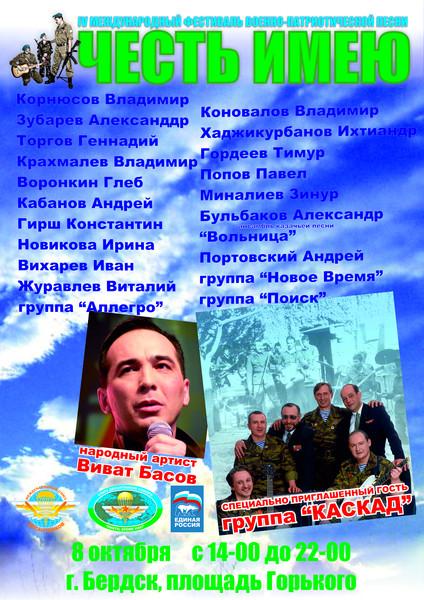 Афиша песенного фестиваля