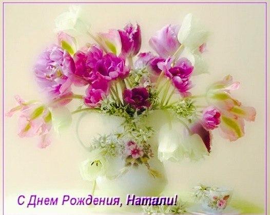 Поздравление с днём рождения женщине наталии