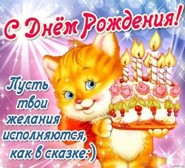Поздравление с днем рождения лизе проза