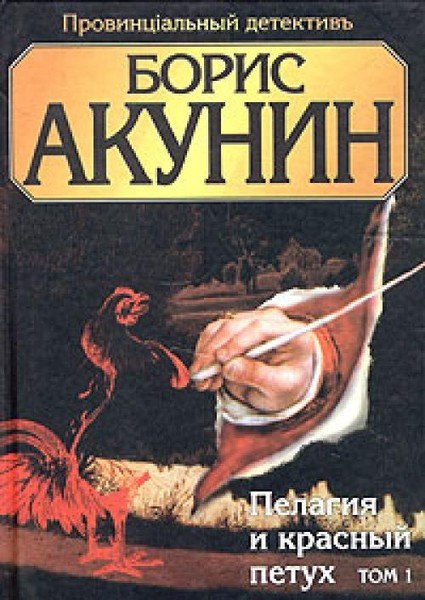 Акунин Шпионский Роман Аудиокнигу