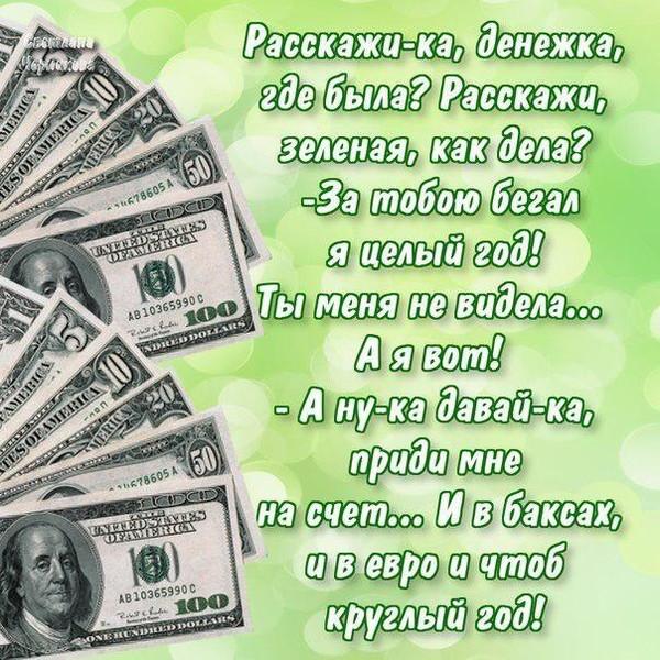 Поздравление с подарком деньги