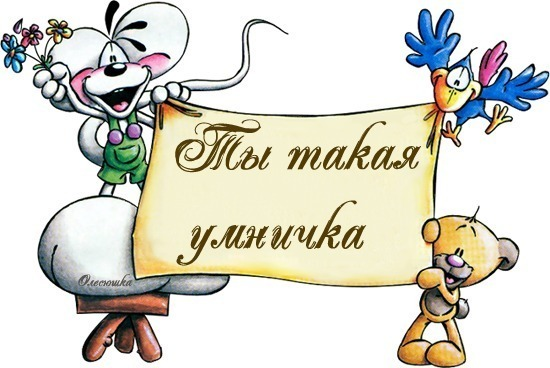 http://content.foto.my.mail.ru/mail/lenushka_56/_blogs/i-6249.jpg