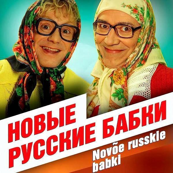 Сценка поздравление новые русские бабки